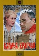 Калина красная, 1973 год