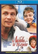 Любовь и голуби. 1984 год