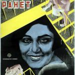 Катька - бумажный ранет, 1926 год