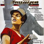 Папиросница из Моссельпрома, 1924 год