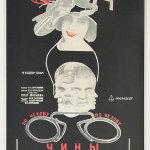 Чины и люди, 1929 год