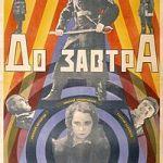 До завтра, 1929 год