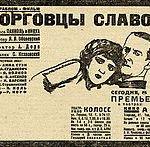 Торговцы славой, 1929 год