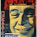 Предатель, 1926 год
