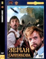 Земля Санникова, 1973 год