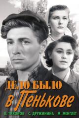 Дело было в Пенькове, 1957 год