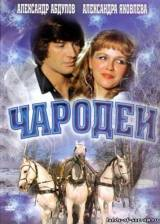 Чародеи, 1982 год