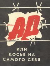 Ад, или Досье на самого себя, 1989 год