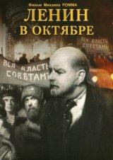 Ленин в Октябре, 1937 год