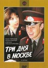 Три дня в Москве, 1974 год