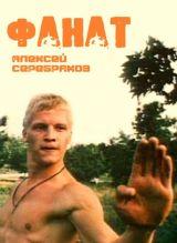 Фанат, 1989 год