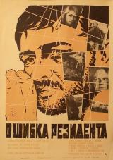 Ошибка резидента, 1968 год
