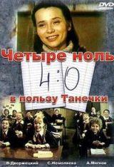 4:0 в пользу Танечки, 1982 год
