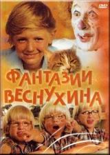 Фантазии Веснухина, 1977 год