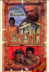 Эзоп, 1981 год
