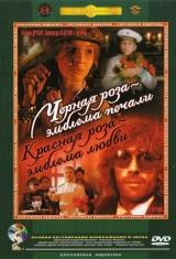 Чёрная роза – эмблема печали, красная роза – эмблема любви, 1989 год