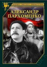 Александр Пархоменко, 1942 год