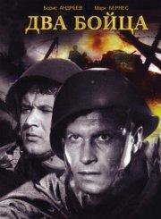 Два бойца, 1943 год
