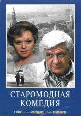 Старомодная комедия, 1978 год
