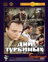 Дни Турбиных, 1976 год