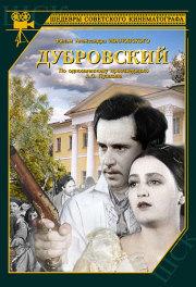 Дубровский, 1936 год
