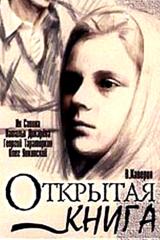 Открытая книга, 1977. 1979 год