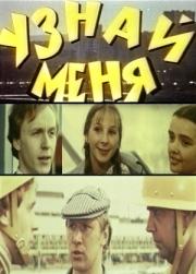 Узнай меня, 1979 год