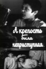 Детство маршала, 1938 год