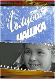 Голубая чашка, 1964 год