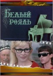 Белый рояль, 1968 год
