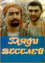 Гляди веселей, 1982 год