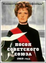 Посол Советского Союза, 1969 год