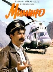 Мимино, 1977 год