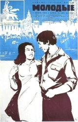 1971 год - МОЛОДЫЕ