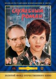 Служебный роман, 1977 год