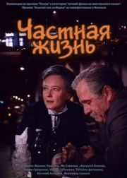 Частная жизнь, 1982 год