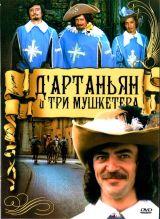 Д'Артаньян и три мушкетёра, 1978 год