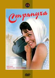 Стряпуха, 1965 год