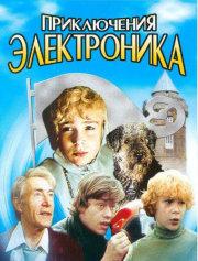 Приключения Электроника, 1979 год