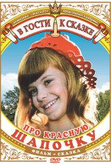 Про Красную Шапочку, 1977 год
