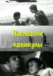 Последние каникулы, 1969 год