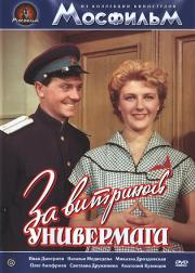 За витриной универмага, 1955 год