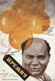 Премия, 1974 год