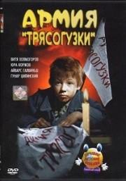 """Армия """"Трясогузки"""", 1963 год"""