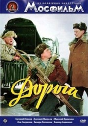 Дорога, 1955 год