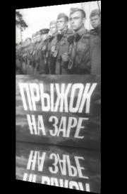 Прыжок на заре, 1960 год