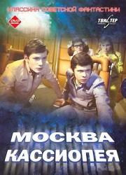 Москва – Кассиопея, 1973 год
