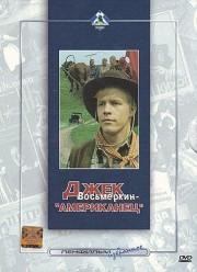 """Джек Восьмеркин – """"американец"""", 1986, 1987 год"""