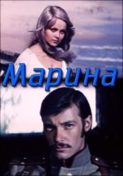 Марина, 1974 год
