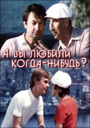 А вы любили когда-нибудь? 1973 год